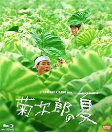 『菊次郎の夏』とか言う映画って映画通には不評なんか?