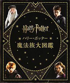 『ハリーポッター』に出てくる「基本魔法」を6割ぐらいまとめたwww