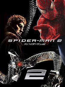 『スパイダーマン』の映画は一番面白いのって「サムライミ2」だよな?