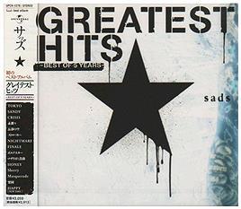 『SADS(サッズ)』とか言う好きな曲がほぼほぼ一致するバンド