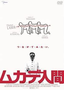 映画「ムカデ人間」シリーズ炎上www