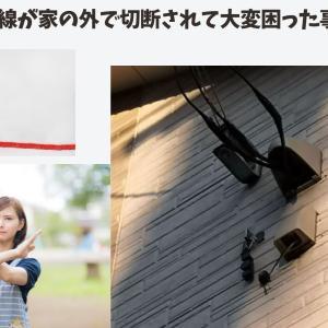 自宅NTT光回線が家の外で切断されて大変困った事件 その①