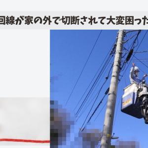 自宅NTT光回線が家の外で切断されて大変困った事件 その2