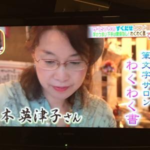 SBCテレビ【ずくだせテレビ】ザたっちさん筆文字描いてみた