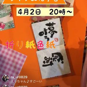 【動画】折り紙色紙の作り方!簡単!楽しい!親子で作ってみよう!