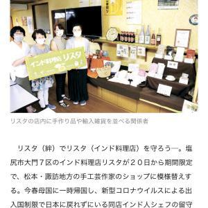 【委託販売先】塩尻市リスタ様期間限定ショップOPEN!8/20~