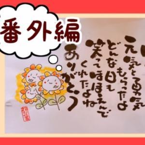 【動画配信】筆文字学校番外編!夏の終わりに