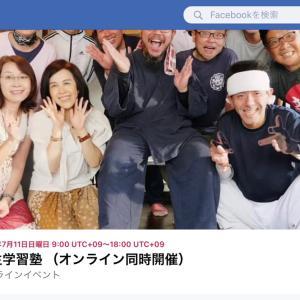 あの「たまちゃん先生」が松本にやってきます!
