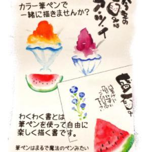 夏休みだよ!すいかを一緒に描いてみよう!カラー筆ペン講座
