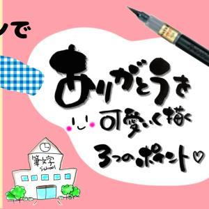 筆ペンで描く★可愛い「ありがとう」の文字の描き方公開!