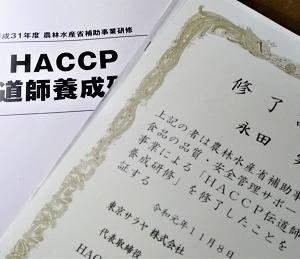 食品衛生と健康・HACCP伝道師として♡