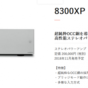 audioLlab 8300XP パワーアンプ