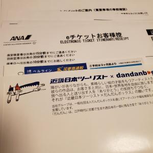 北海道行きの切符☆