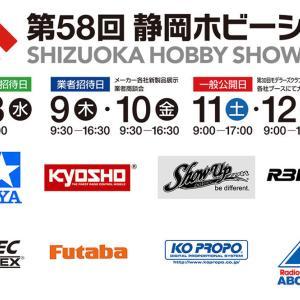 今週末は『第58回静岡ホビーショー』です!
