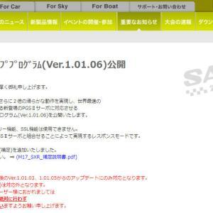 【M17】ソフトウェアアップデートでSXRモード対応に!