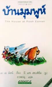 タイ語版 児童文学書 『プー横丁にたった家』
