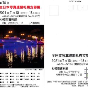 第70回全日本写真連盟札幌支部展