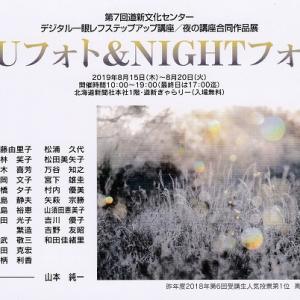 第7回SUフォト&NIGHTフォト展