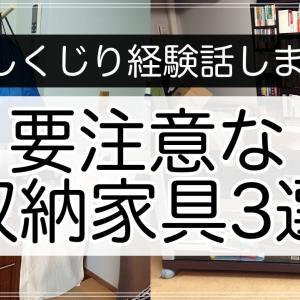 「要注意な収納家具3選」はコレ!【動画あり】/読者の皆様への、ご報告とお願いです