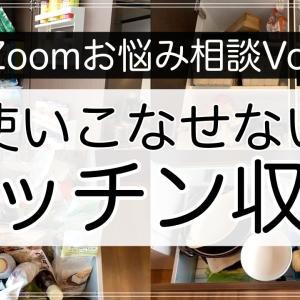 「使いこなせないキッチン収納」のお悩みをオンラインでコンサル!【動画あり】
