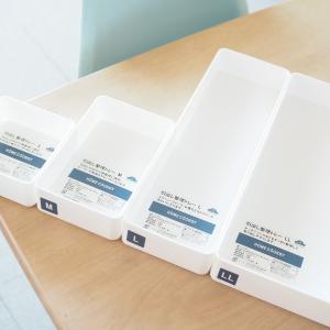 イオンの収納グッズ熱が止まらない!home coordy引出し整理トレー4種の検証レポ