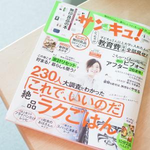 ニトリNo.1人気の収納・Nインボックスの実力を徹底検証!/「サンキュ!」掲載のお知らせ