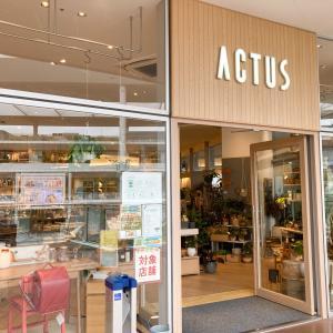 憧れの北欧モダンインテリアにうっとり!ACTUSで注目の家具・おしゃれ雑貨