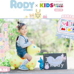 Rody x KIDS-TOKEI vol.14(キッズ時計) 参加キッズモデル募集