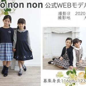 team桃 「MOONONNON(むーのんのん)」2020A/W WEB公式掲載キッズモデル募集|大阪