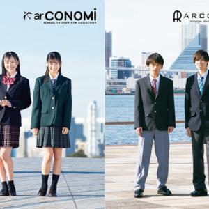 【男女可】第8回CONOMi日本制服アワード コンテスト参加モデル募集