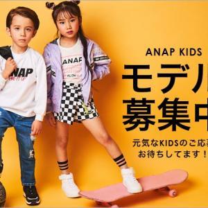 ANAP(アナップ)オンラインショップ ベビー&キッズモデル募集|東京