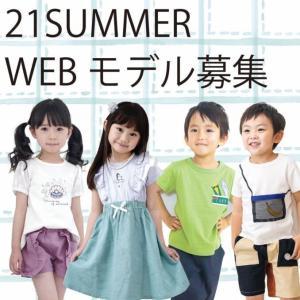 子供服「SKAPE(エスケープ)」2021SUMMERウェブキッズモデル募集|愛知