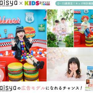 「SELF PHOTO BOOTH aisya×キッズ時計 vol.2」(キッズ時計)キッズモデル募集|北海道