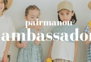 子供服「pairmanon(ペアマノン)アンバサダー募集」キッズモデル募集