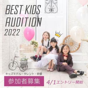 「BEST KIDS AUDITION(ベストキッズオーディション)」2022出場キッズモデル募集