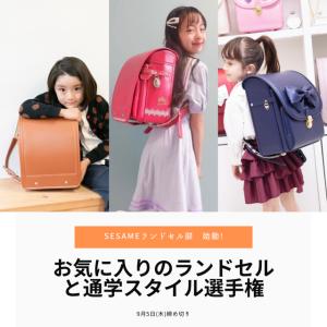 ウェブマガジン「sesame(セサミ)」お気に入りの「ランドセル」と通学スタイル選手権 参加キッズモデル募集