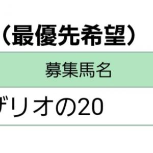 2021キャロット申込み!とヴァンタブラック・エーデルブルーメ近況!