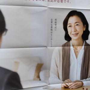 相続登記の義務化とネット広告