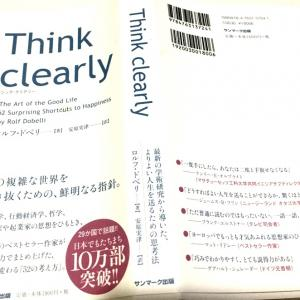 読書感想文 [Think Clearly] by Rolf Dobelli