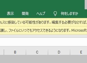 ExcelでFishing詐欺!? 注意して操作しましょう。EXCEL 2016