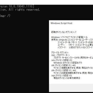 「あなたの Windows ライセンスはまもなく期限切れになります」 ざっけんなよ!