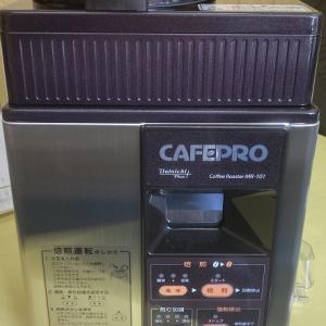 来た~珈琲焙煎機・・・初焙煎!