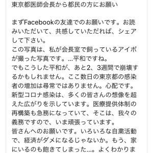 【拡散しましょう】東京都医師会会長から都民の皆様へ