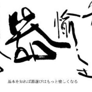 """""""鯛の昆布締め桜(餅)仕立"""""""