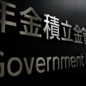 GPIF(年金積立金管理運用独立行政法人)、中国恒大への投資額は96.73億円 / 「中国恒大」問題とは?9兆円超す有利子負債を抱える巨大企業、破綻したらどうなる