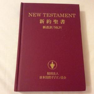ホテルに設置されている聖書