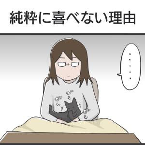 PECO更新のお知らせ(4コマ)/黒猫づくし