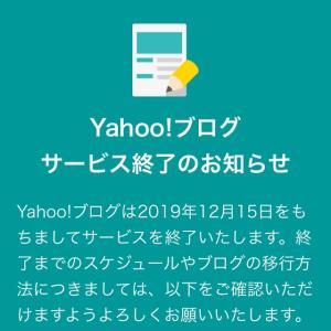 Yahoo!ブログサービス終了について・・・