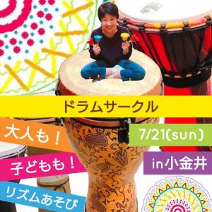 7/21(日)大人も子供も!ドラムサークルin小金井