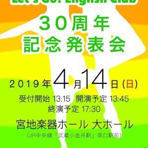 Let's Go! English Club 30周年記念発表会